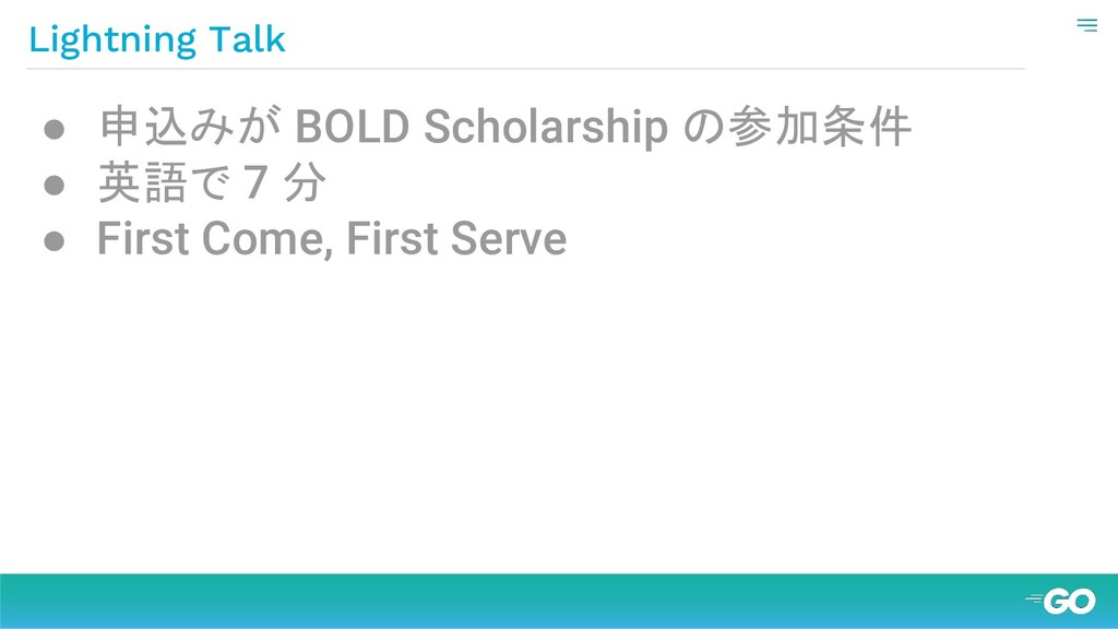 Lightning Talk ● 申込みが BOLD Scholarship の参加条件 ● ...