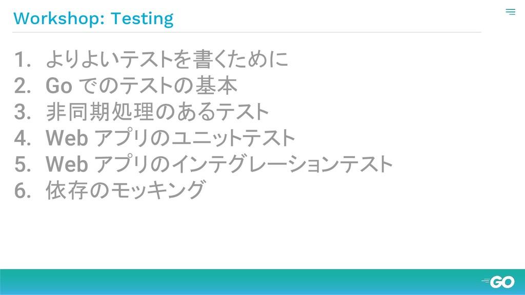 Workshop: Testing 1. よりよいテストを書くために 2. Go でのテストの...