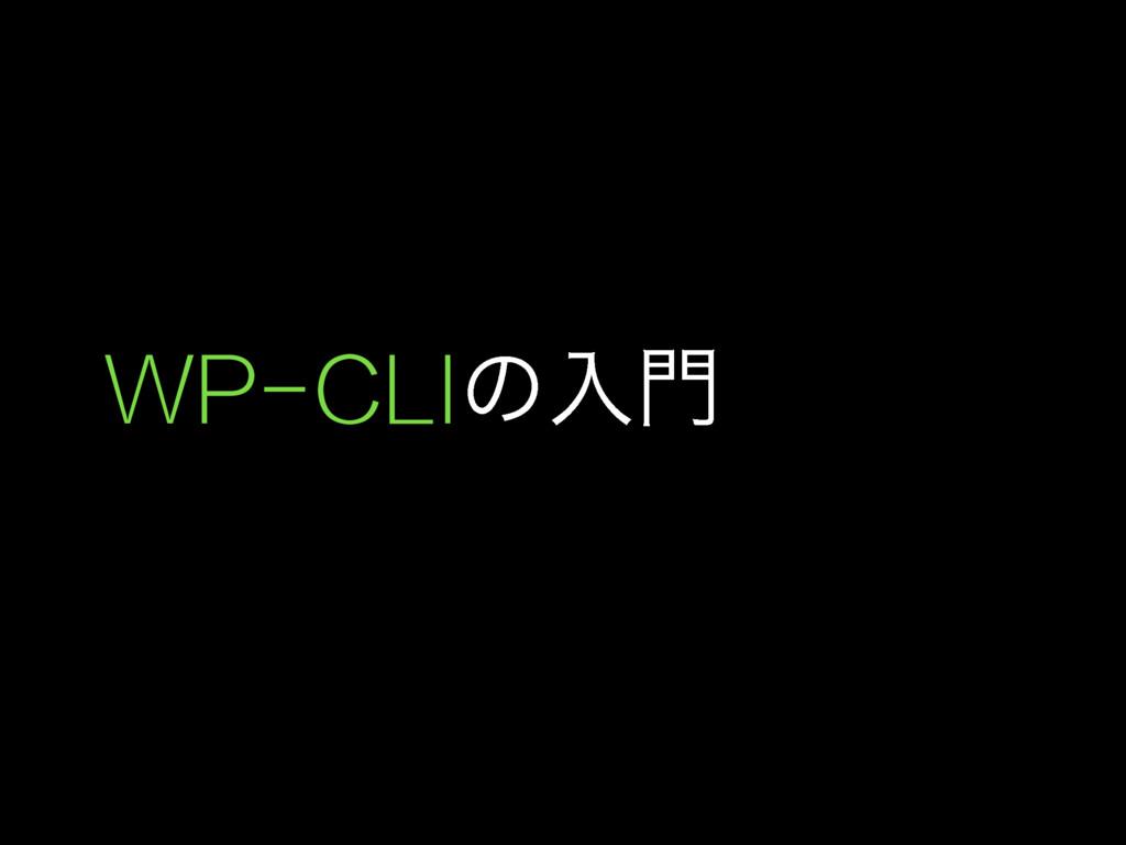 WP-CLIͷೖ