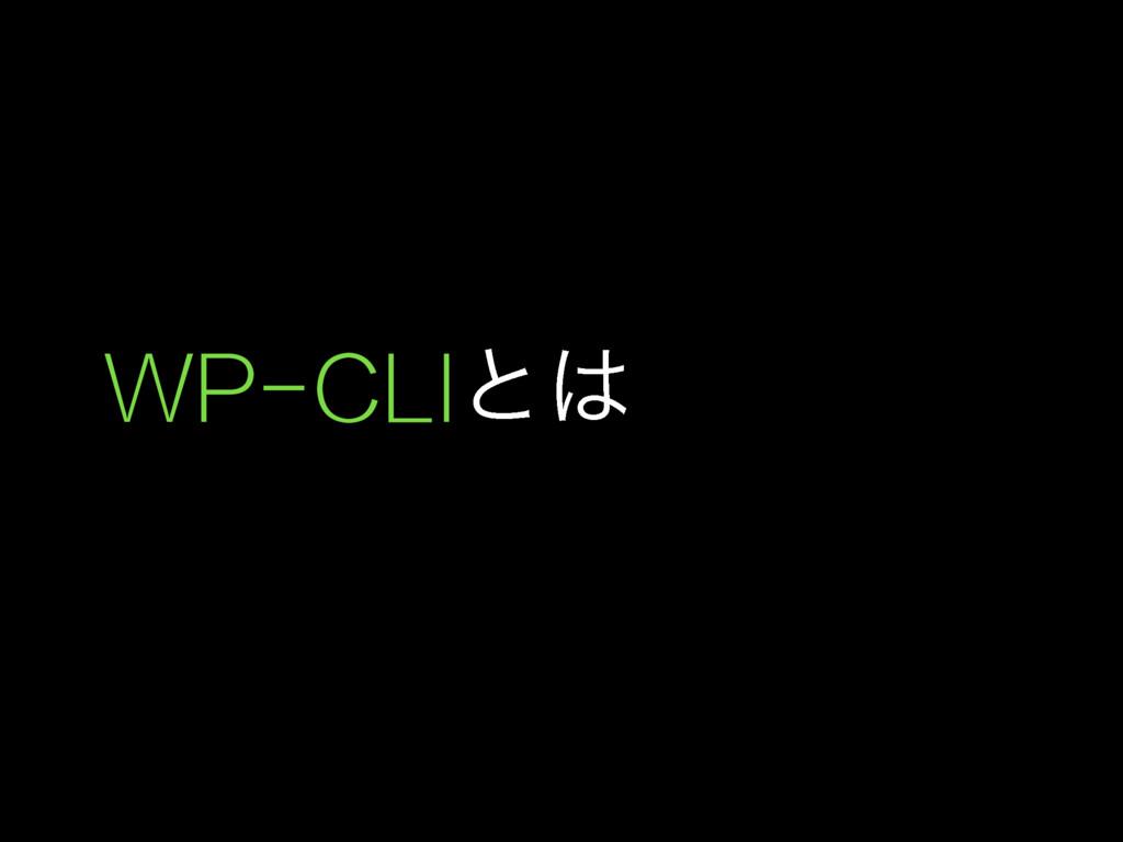 WP-CLIͱ
