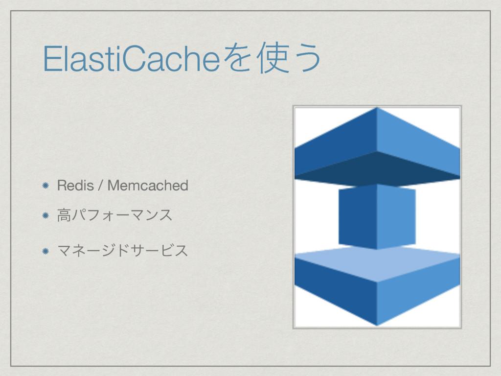ElastiCacheΛ͏ Redis / Memcached   ߴύϑΥʔϚϯε  Ϛω...