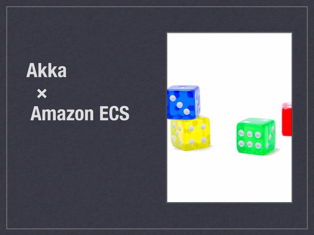 Akka × Amazon ECS