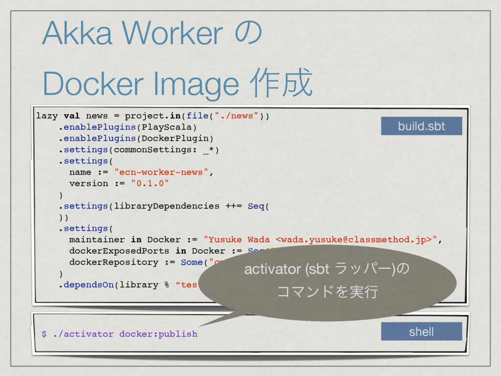 Akka Worker ͷ Docker Image ࡞ lazy val news = p...