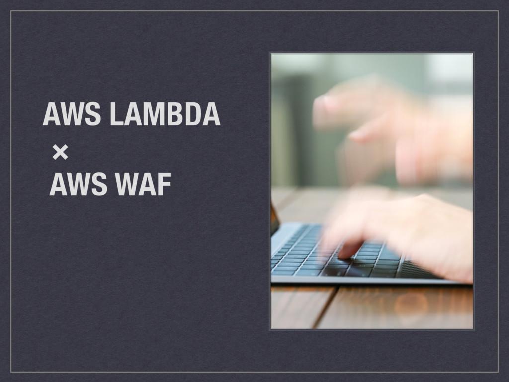 AWS LAMBDA × AWS WAF