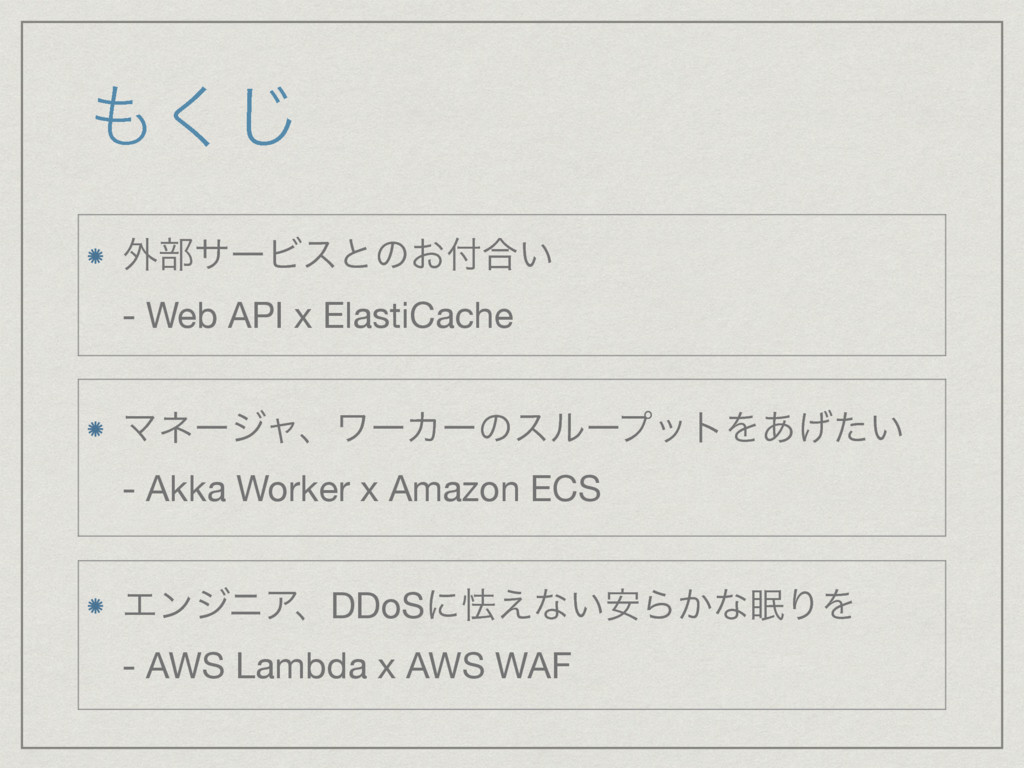 ͘͡ ֎෦αʔϏεͱͷ͓߹͍  - Web API x ElastiCache Ϛωʔδ...