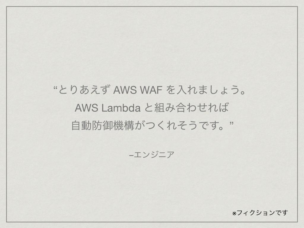 """ͱΓ͋͑ͣ AWS WAF ΛೖΕ·͠ΐ͏ɻ AWS Lambda ͱΈ߹ΘͤΕ ࣗ..."