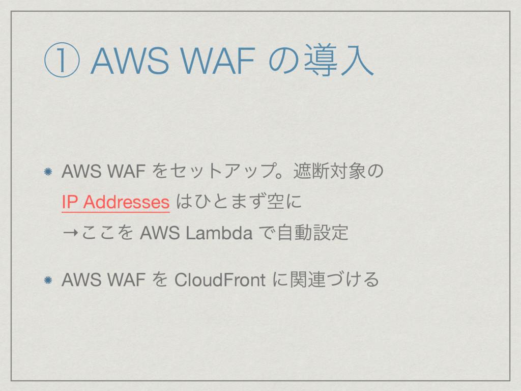 ᶃ AWS WAF ͷಋೖ AWS WAF ΛηοτΞοϓɻःஅରͷ IP Address...