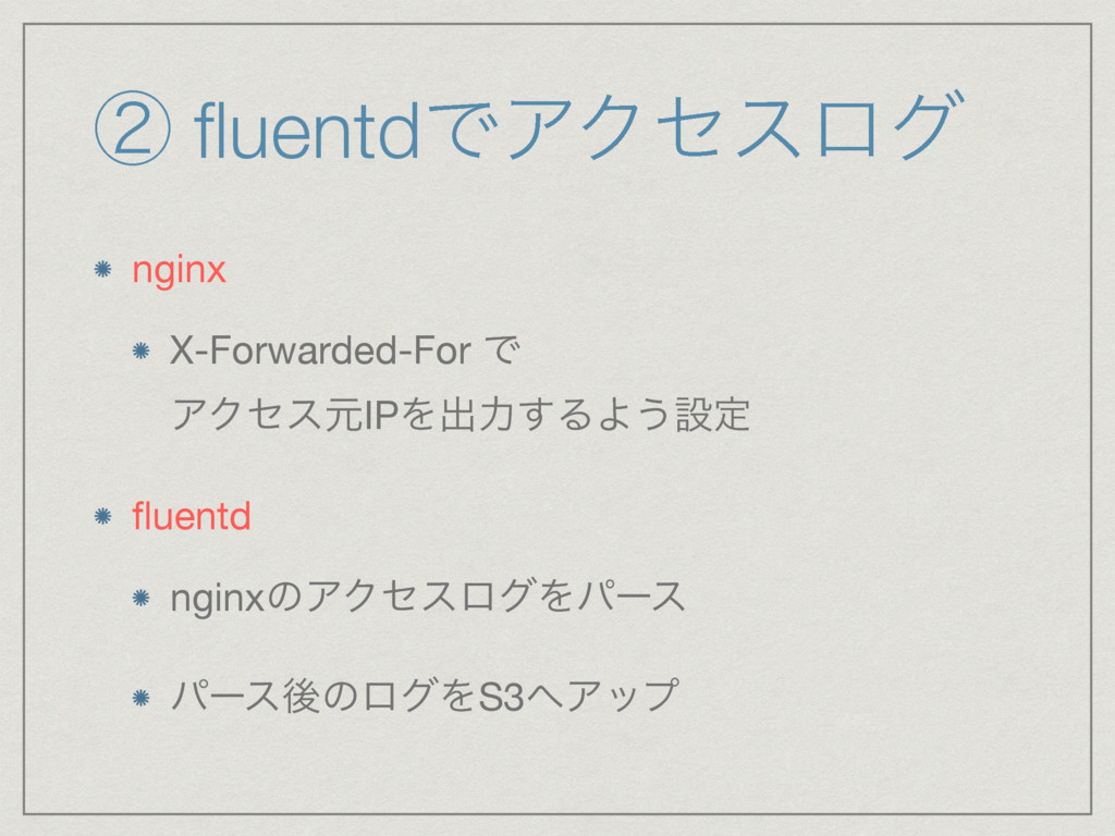 ᶄ fluentdͰΞΫηεϩά nginx  X-Forwarded-For Ͱ ΞΫηεݩ...