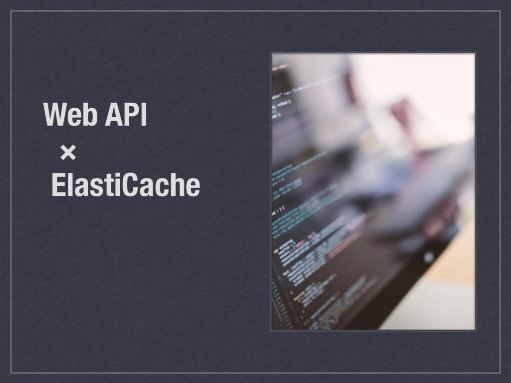 Web API × ElastiCache