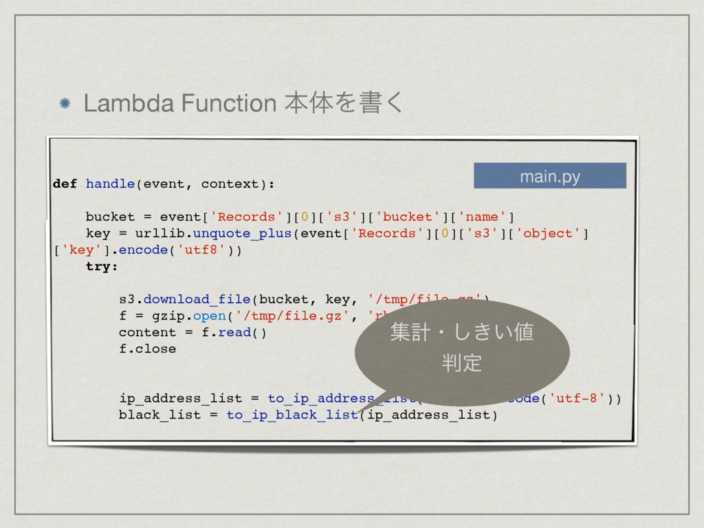 Lambda Function ຊମΛॻ͘ def handle(event, context...