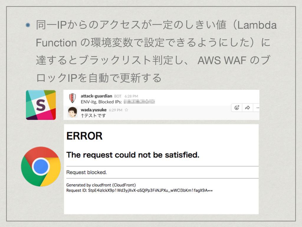 ಉҰIP͔ΒͷΞΫηε͕Ұఆͷ͖͍͠ʢLambda Function ͷڥมͰઃఆͰ͖Δ...