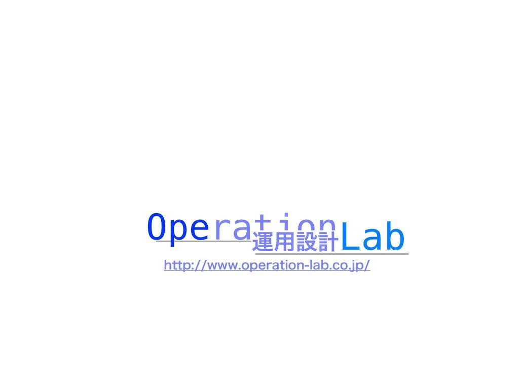 IUUQXXXPQFSBUJPOMBCDPKQ OperationLab ӡ༻...