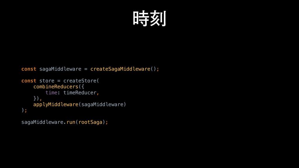 ࠁ const sagaMiddleware = createSagaMiddleware(...