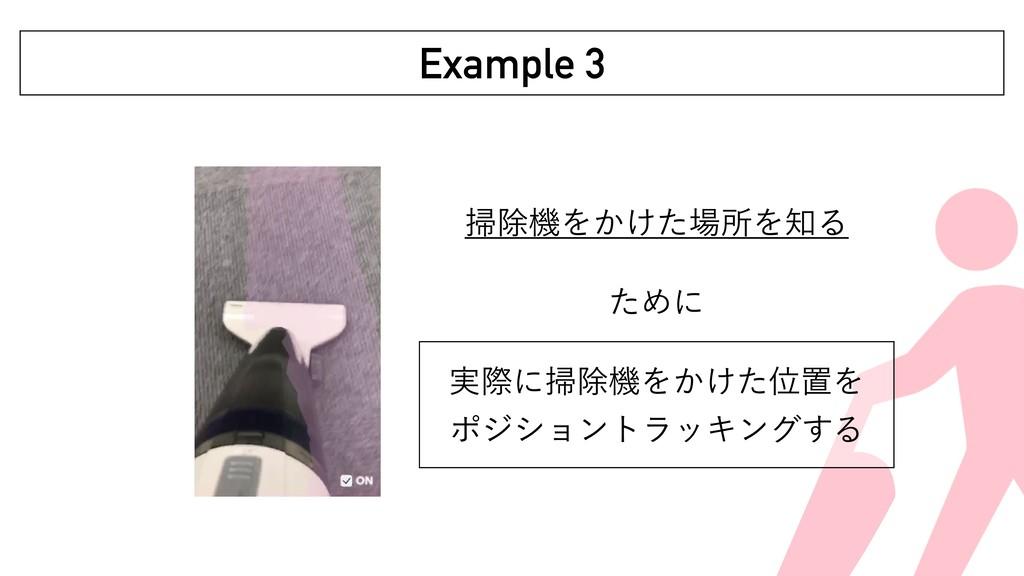 Example 3 আػΛ͔͚ͨॴΛΔ ͨΊʹ ࣮ࡍʹআػΛ͔͚ͨҐஔΛ ϙδγ...