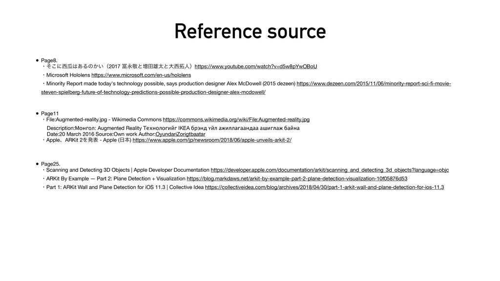 Reference source • Page8. ɾͦ͜ʹӝ͋Δͷ͔͍ʢ2017 Ӭ...