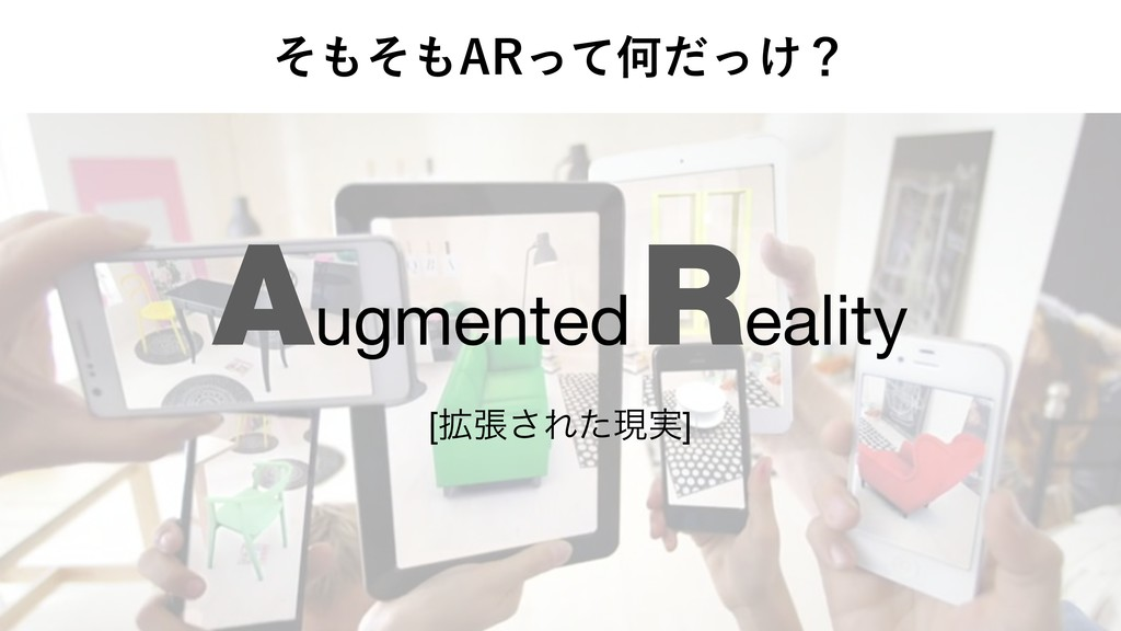 """ͦͦ""""3ͬͯԿ͚ͩͬʁ Augmented Reality [֦ு͞Εͨݱ࣮]"""