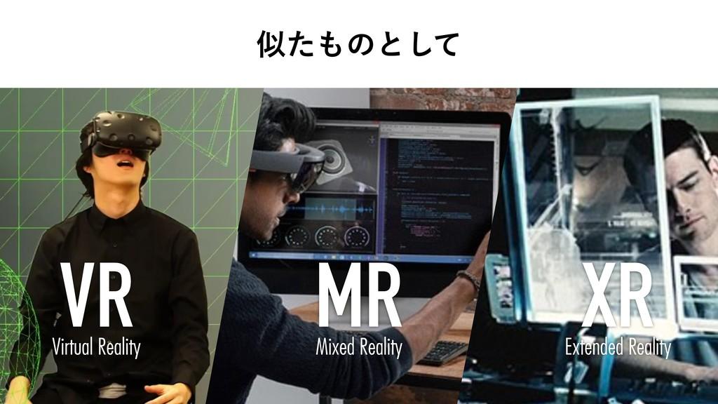 ͨͷͱͯ͠ VR MR XR Virtual Reality Mixed Reality ...