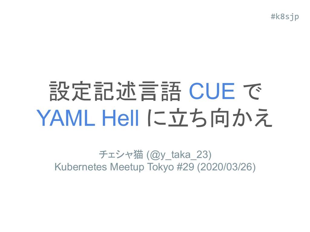 設定記述言語 CUE で YAML Hell に立ち向かえ チェシャ猫 (@y_taka_23...