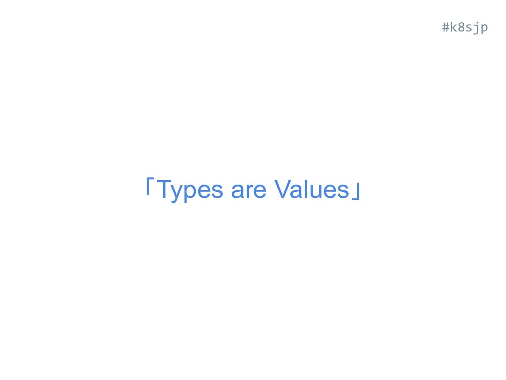 「Types are Values」 #k8sjp