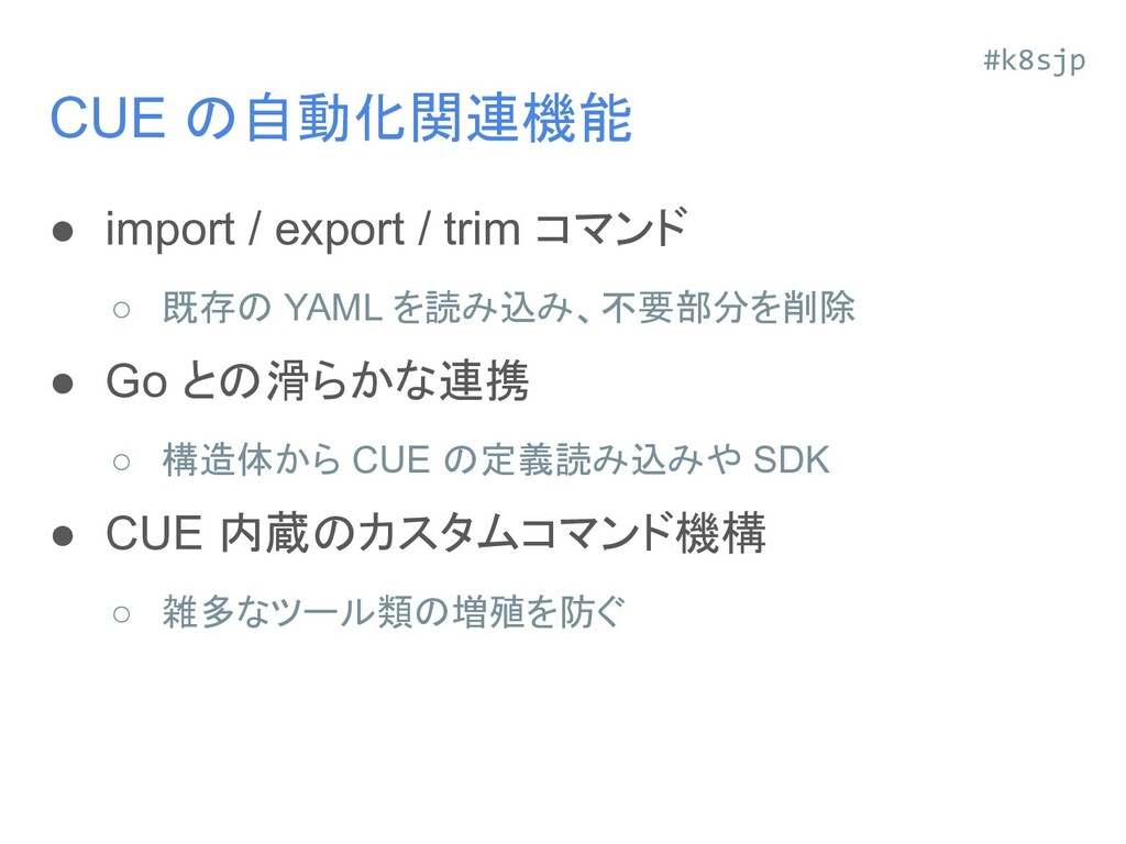 CUE の自動化関連機能 ● import / export / trim コマンド ○ 既存...