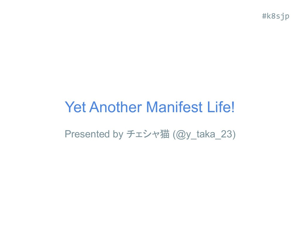 Yet Another Manifest Life! Presented by チェシャ猫 (...