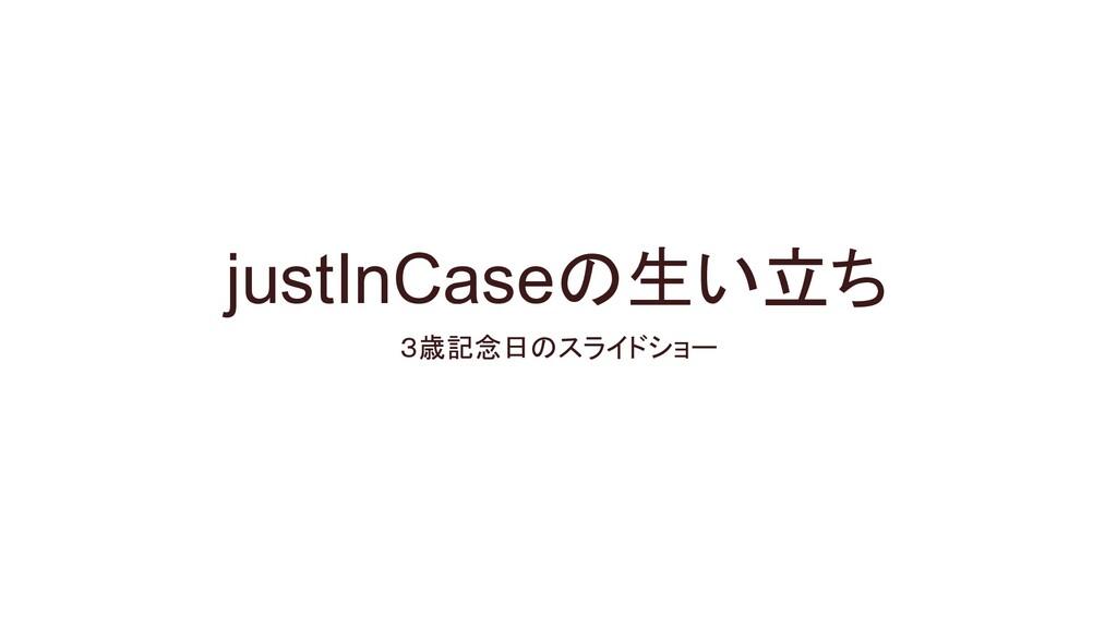 justInCaseの生い立ち 3歳記念日のスライドショー