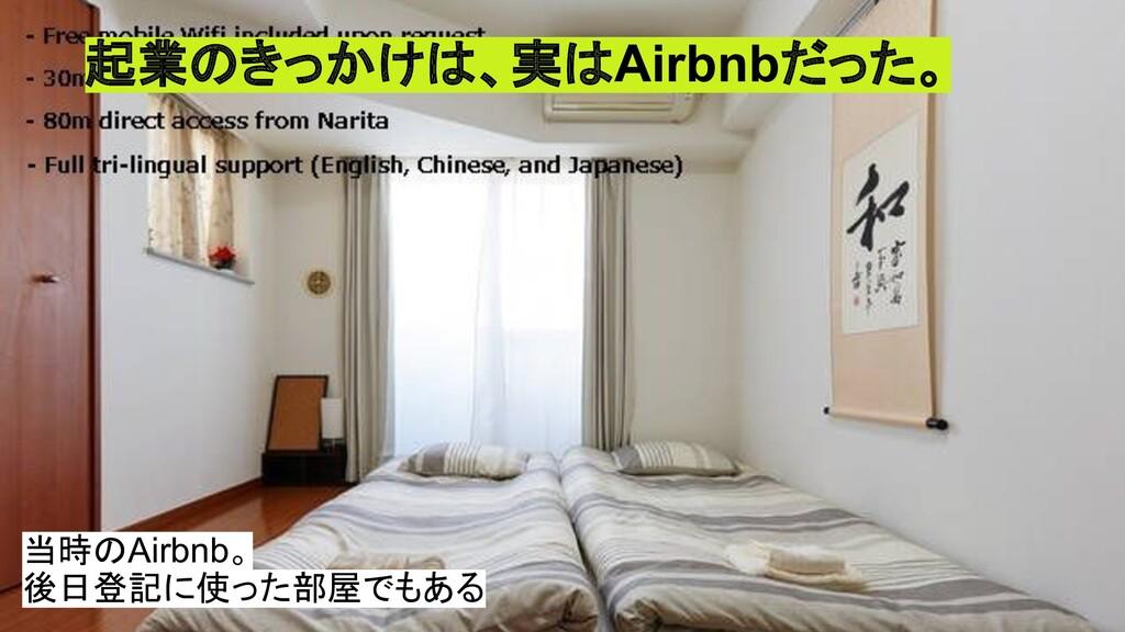 起業のきっかけは、実はAirbnbだった。 当時のAirbnb。 後日登記に使った部屋でもある