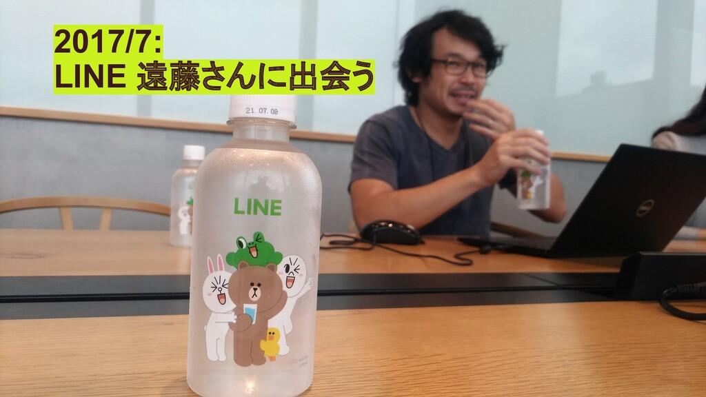 2017/7: LINE 遠藤さんに出会う