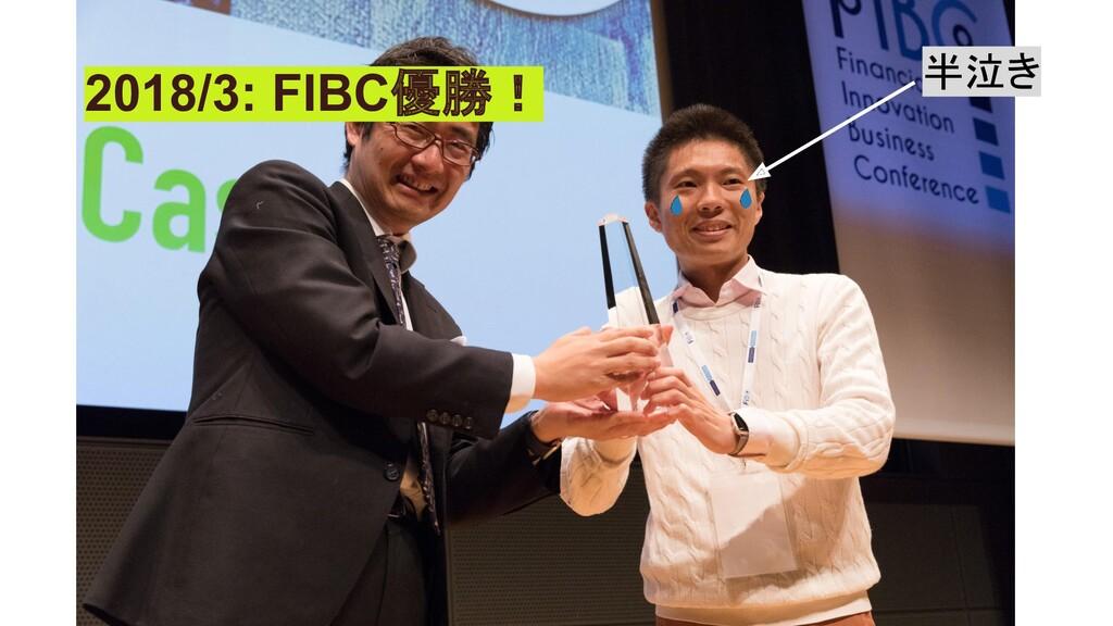 2018/3: FIBC優勝! 半泣き