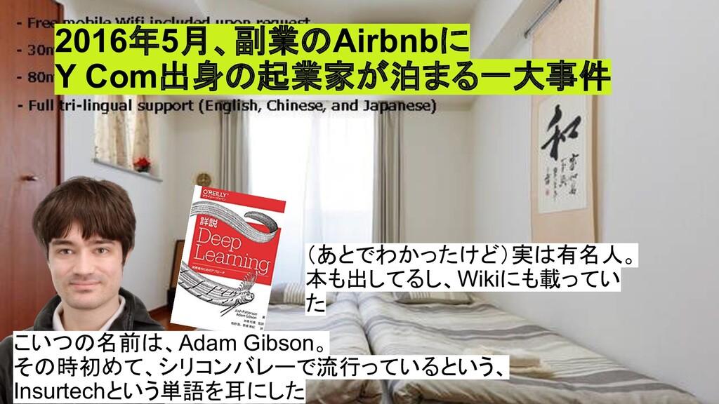 2016年5月、副業のAirbnbに Y Com出身の起業家が泊まる一大事件 こいつの名前は、...