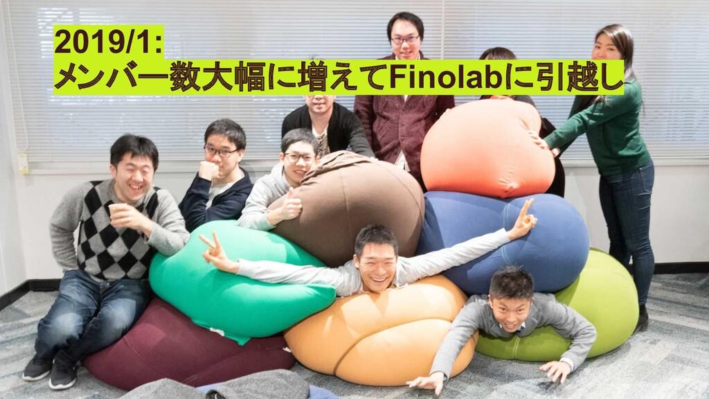 2019/1: メンバー数大幅に増えてFinolabに引越し