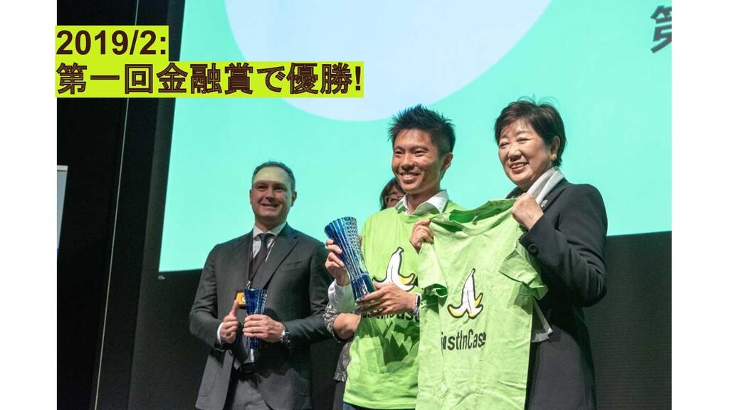 2019/2: 第一回金融賞で優勝!