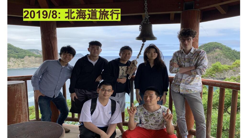 2019/8: 北海道旅行