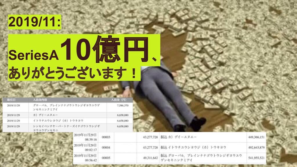 2019/11: SeriesA 10億円、 ありがとうございます!