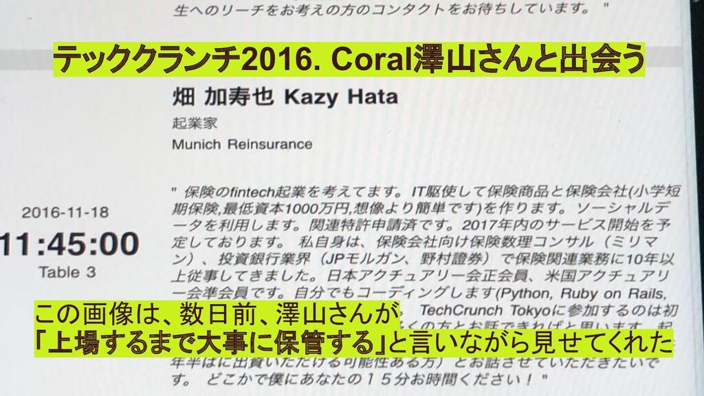 テッククランチ2016. Coral澤山さんと出会う この画像は、数日前、澤山さんが 「上場す...