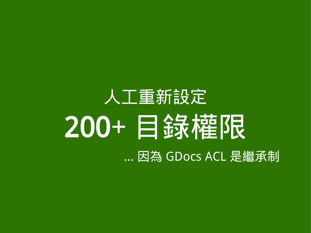 人工重新設定 200+ 目錄權限 ... 因為 GDocs ACL 是繼承制