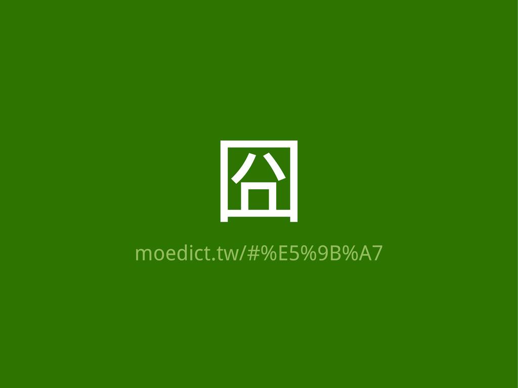 囧 moedict.tw/#%E5%9B%A7