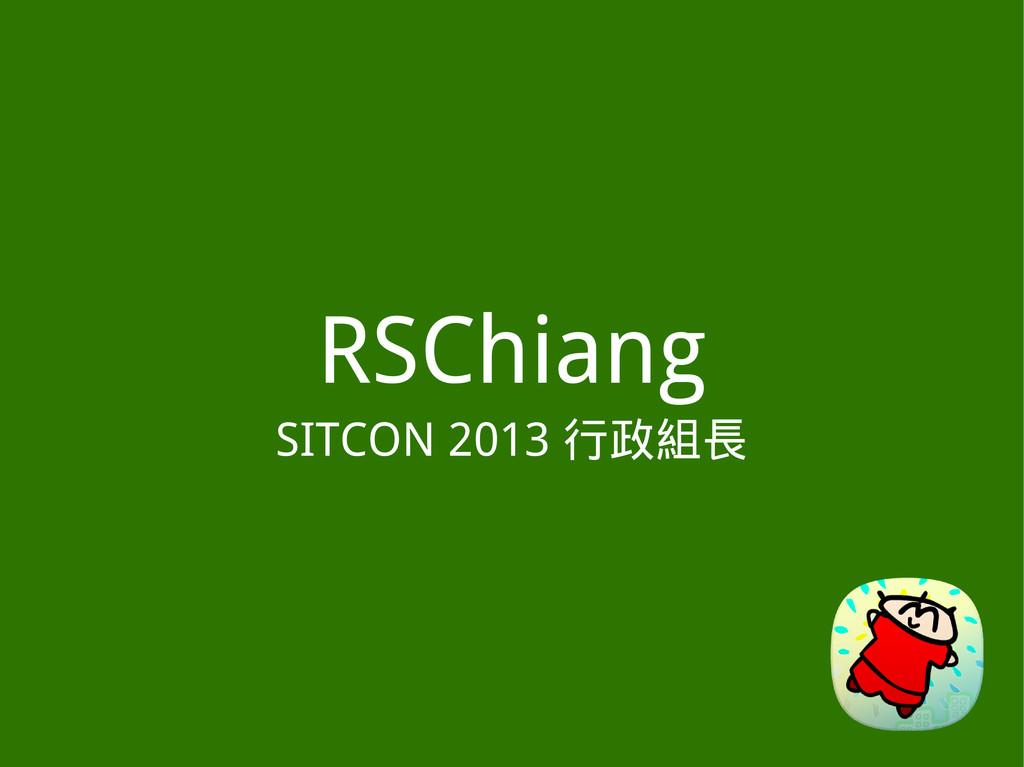 RSChiang SITCON 2013 行政組長