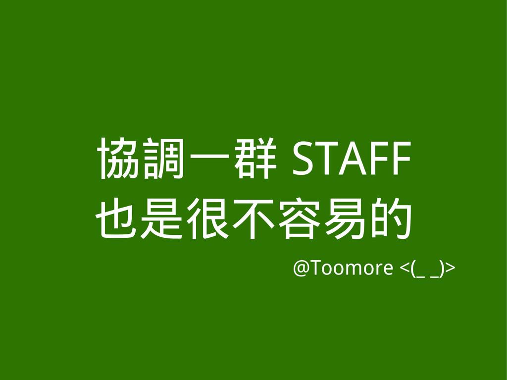 協調一群 STAFF 也是很不容易的 @Toomore <(_ _)>