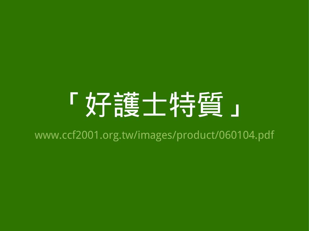 「好護士特質」 www.ccf2001.org.tw/images/product/06010...