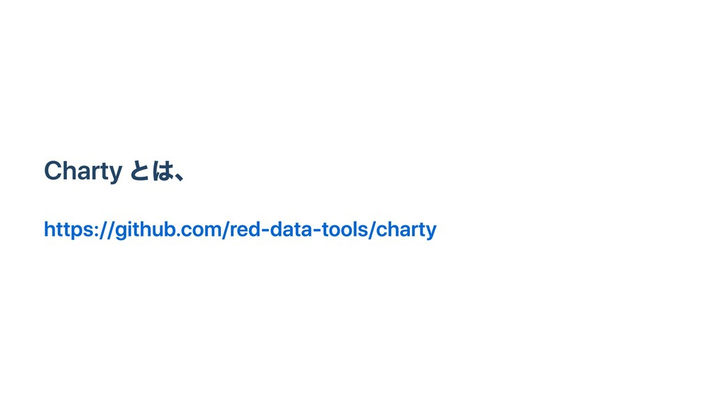 Charty とは、 https://github.com/red-data-tools/ch...
