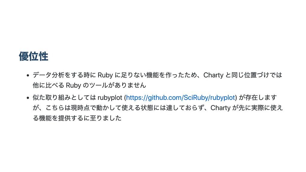 優位性 データ分析をする時に Ruby に⾜りない機能を作ったため、Charty と同じ位置づ...