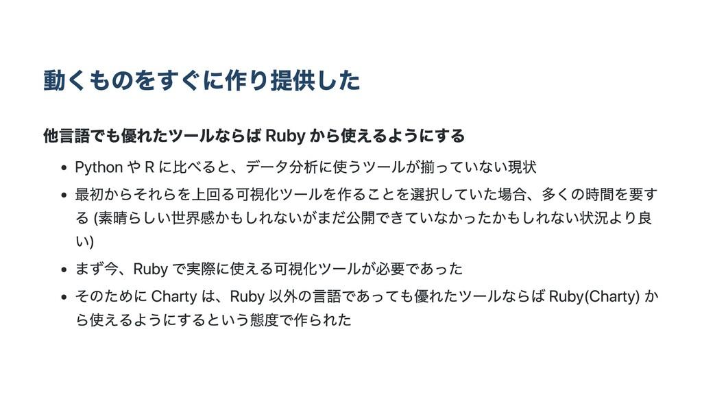 動くものをすぐに作り提供した 他⾔語でも優れたツールならば Ruby から使えるようにする P...