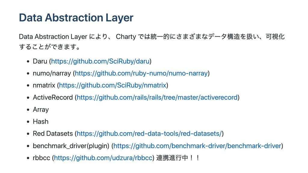 Data Abstraction Layer Data Abstraction Layer に...