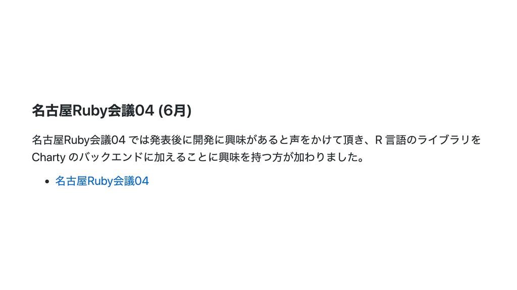 名古屋Ruby会議04 (6⽉) 名古屋Ruby会議04 では発表後に開発に興味があると声をか...