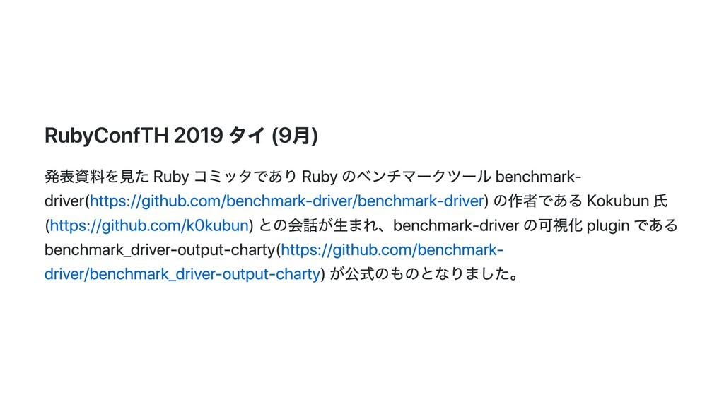 RubyConfTH 2019 タイ (9⽉) 発表資料を⾒た Ruby コミッタであり Ru...