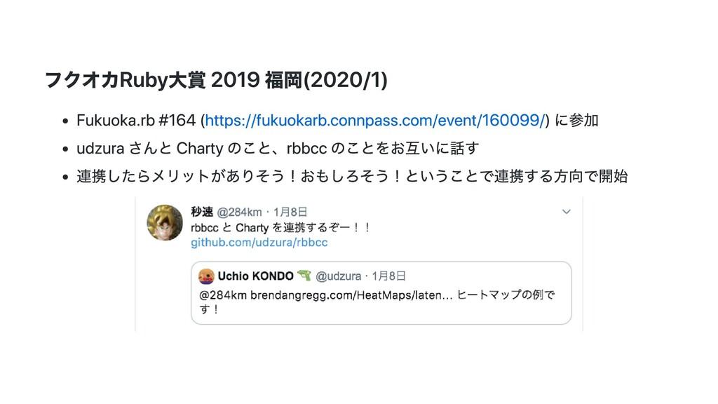 フクオカRuby⼤賞 2019 福岡(2020/1) Fukuoka.rb #164 (htt...