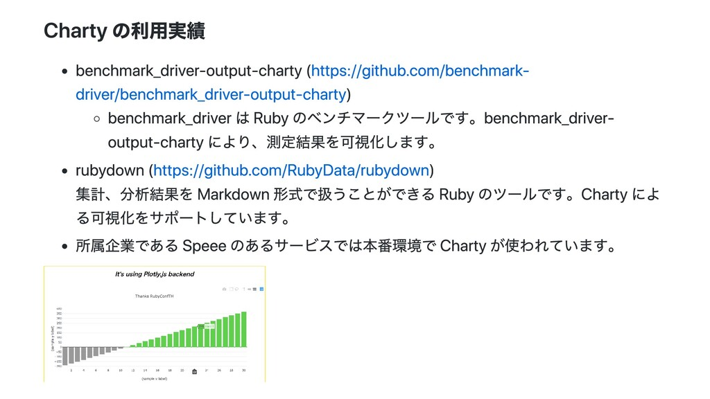 Charty の利⽤実績 benchmark_driver-output-charty (ht...