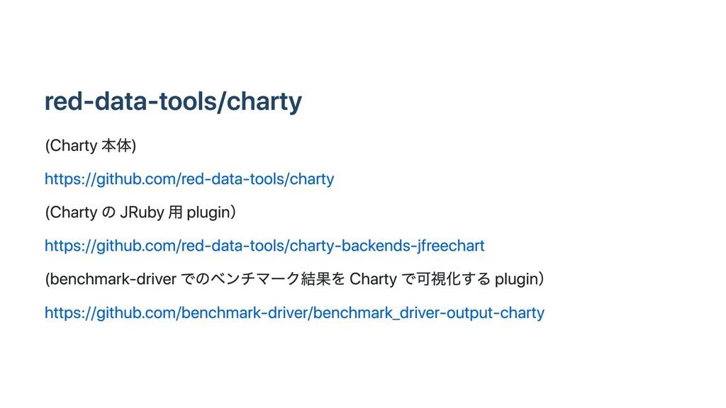 red-data-tools/charty (Charty 本体) https://githu...