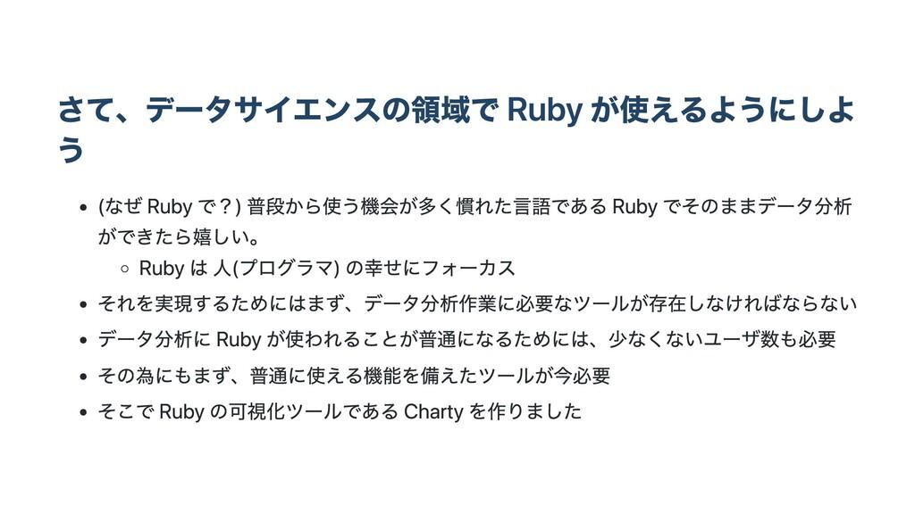 さて、データサイエンスの領域で Ruby が使えるようにしよ う (なぜ Ruby で?) 普...